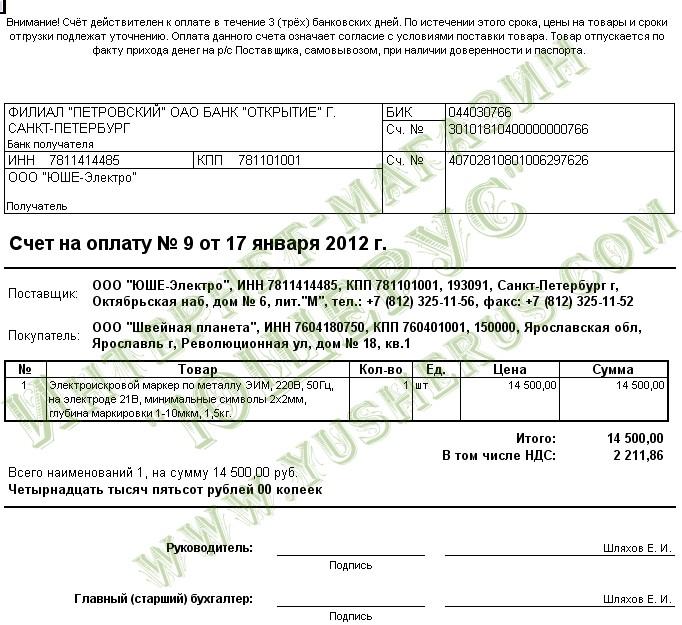 Счет на оплату бланк скачать казахстан